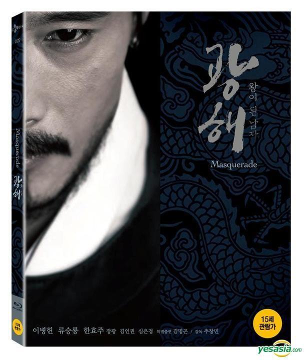Masquerade (Blu-ray) (First Press Edition) (Korea Version) [Lee Byung Hun]