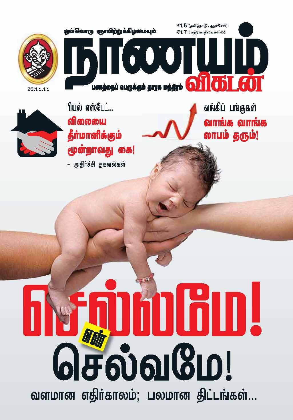 Motor Vikatan Ebook