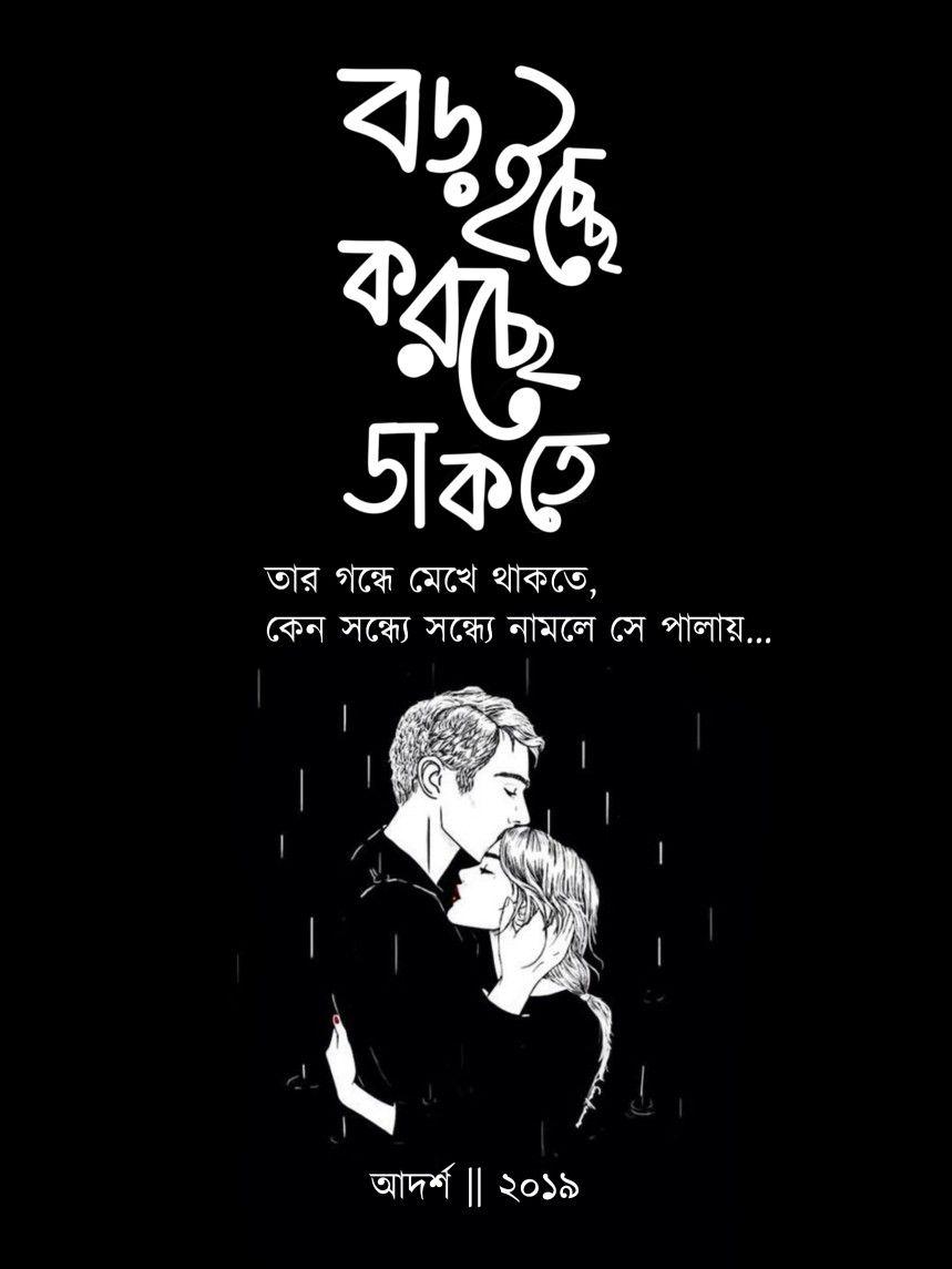 Idea by Saiful Islam on Bengali Typography Bangla love