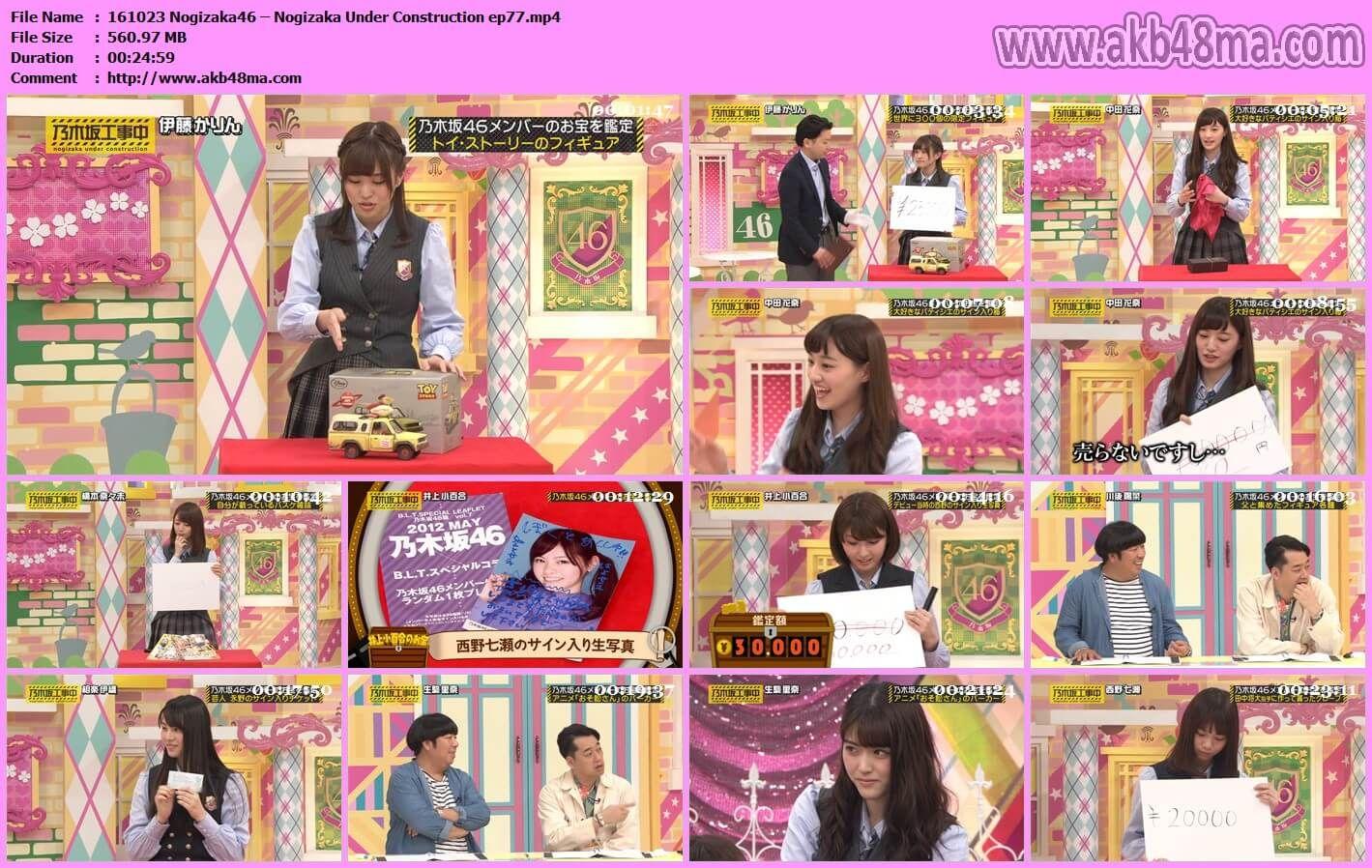 バラエティ番組161023 乃木坂工事中 #77.mp4   161023 乃木坂46 - 乃木坂工事中 (Nogizaka46 - Nogizaka Under Construction) ep77 ALFAFILE161023.Nogi-kou.#77.rar ALFAFILE Note : AKB48MA.com Please Update Bookmark our Pemanent Site of AKB劇場 ! Thanks. HOW TO APPRECIATE ? ほんの少し笑顔 ! If You Like Then Share Us on Facebook Google Plus Twitter ! Recomended for High Speed Download Buy a Premium Through Our Links ! Keep Support How To Support ! Again Thanks For Visiting . Have a Nice DAY ! i Just Say To You 人生を楽しみます !  2016 720P…