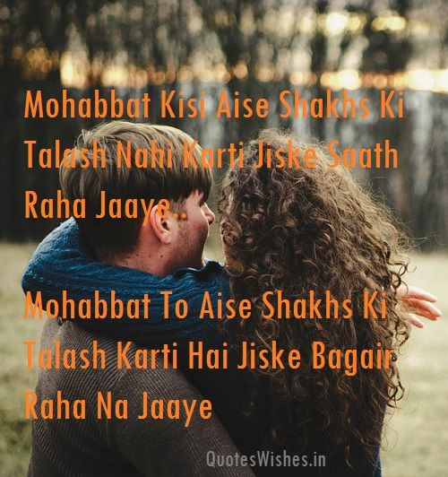 Hindi Sweet Shayari For Girlfriend To Wish Good Morning And Show Her