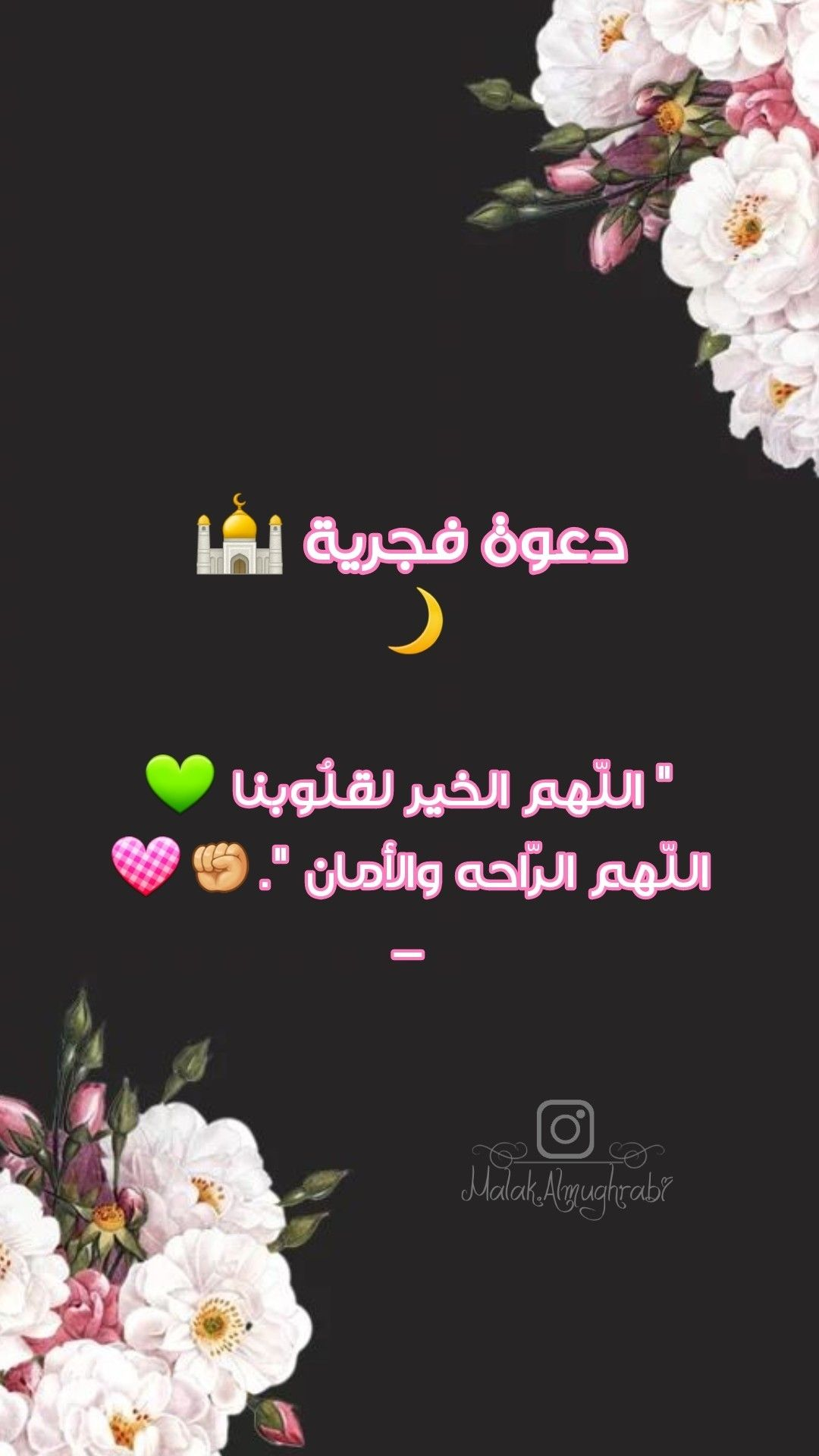 دعوة فجرية الل هم الخير لقل وبنا الل هم الر احه والأمان Muslim Ramadan Ramadan Arabic Quotes