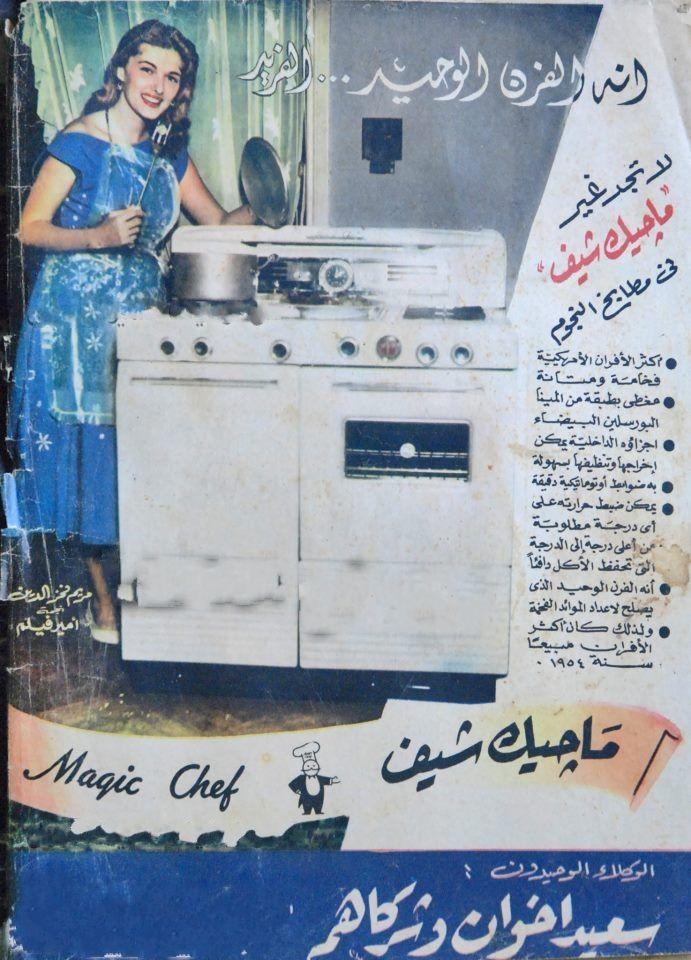 مريم فخر الدين تعلن عن بوتاجاز ماجيك شيف Mariam Fakhr Eldin Egypt History Dancing In The Kitchen Vintage Advertisements