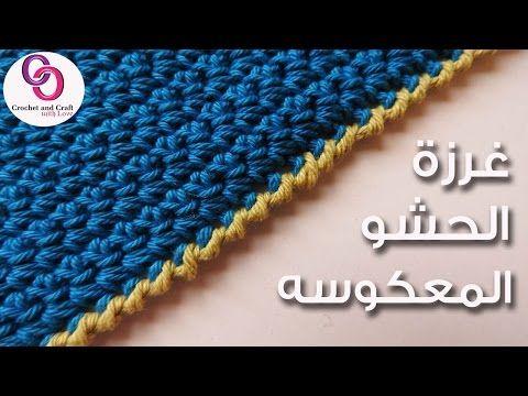 غرزة الحشو المعكوسة كروشيه Reverse Single Crochet Stitch Youtube Stitch Knitted Knitted Scarf