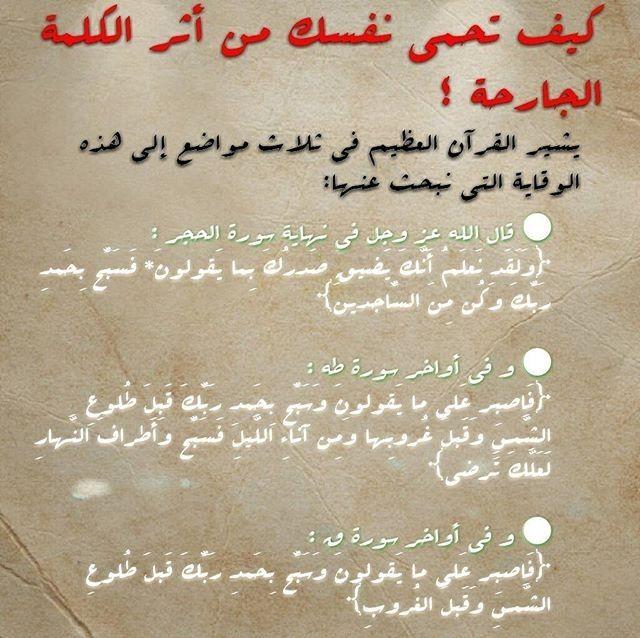 كيف تحمي نفسك من أثر الكلمة الجارحة يقول صاحب الخاطرة عند سماعك قولا مؤذيا أو جارحا من زوج أو أخ أو أخت أو أب أو أ Islamic Quotes Islam Quran Islam