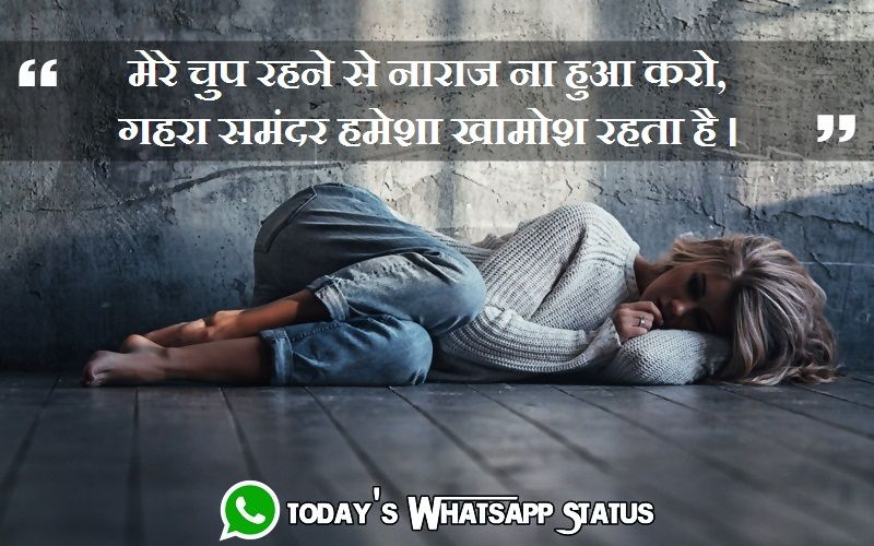 100 Love Hurt Status Quotes For Whatsapp In Hindi Whatsapp Status