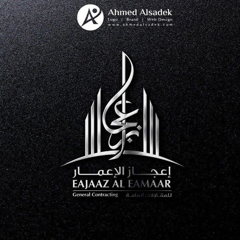 تصميم شعار اعجاز الاعمار جدة السعودية للتواصل واتس اب 00971555724663 00201151550041 Sport Team Logos Cavaliers Logo Team Logo