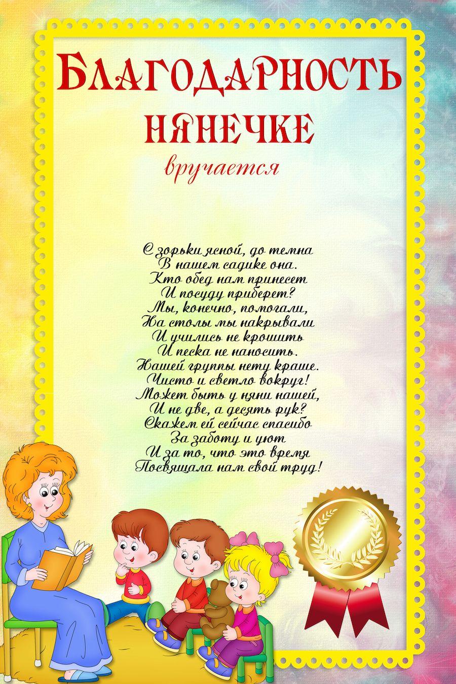 грамота нянечке детского сада   Детский сад ...