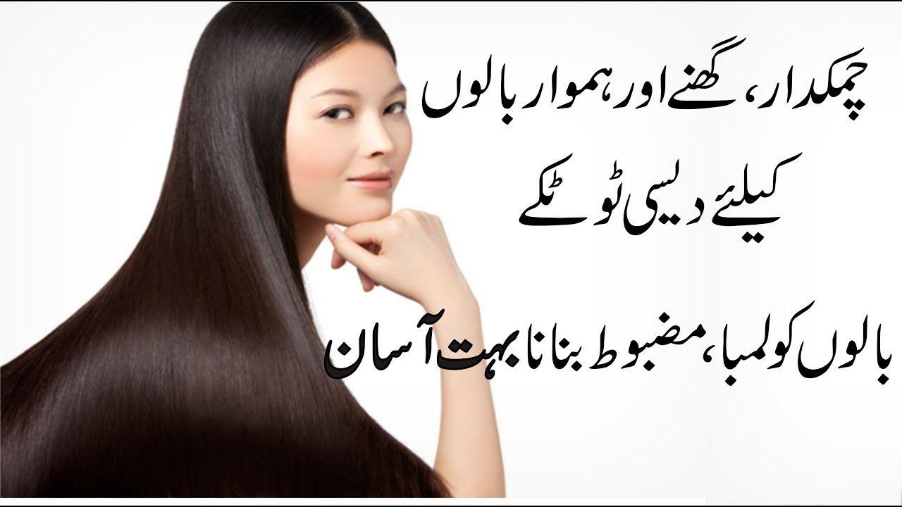 How To Get Black Shining Hairs Balon Ko Chamakdar Banane Ka Tarika In Hair Shine Hair Kos