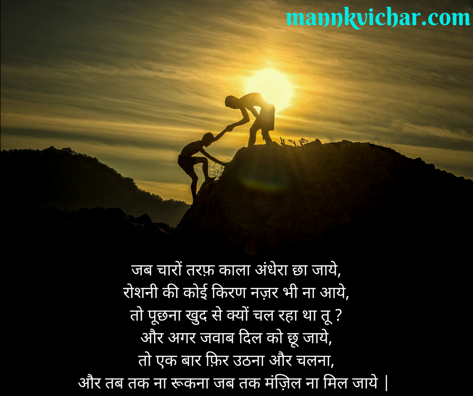 Pdf hindi shayari