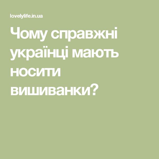 Чому справжні українці мають носити вишиванки   7cf2a1697c231