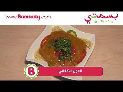 طريقة عمل الفول الافغاني Food Videos Food Recipes