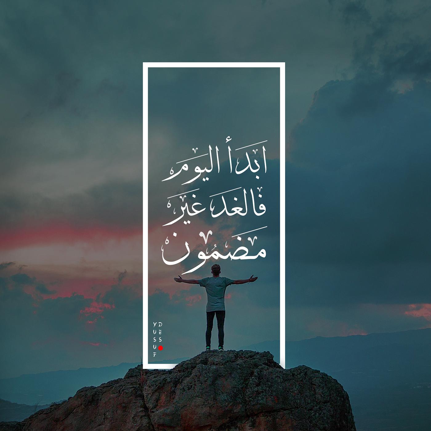 عبارات م لهمة متجدد On Behance Quotes For Book Lovers Cover Photo Quotes Beautiful Arabic Words