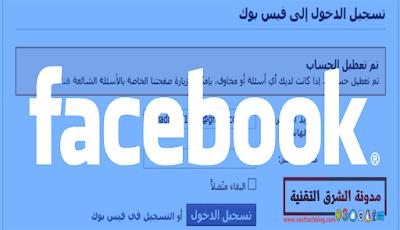 مدونة الشرق التقنية طريقة استعادة حساب فيسبوك تم تعطيله Facebook Restoration