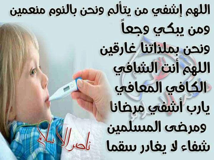 اللهم اشفي من يتالم Wiw