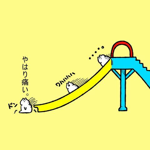 滑り台 Study Pixiv イラスト ゆるいイラスト かわいい