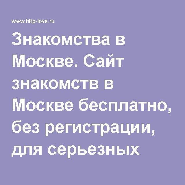 сайт знакомств для серьезных отношений в москве кому за 25