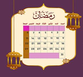 تحميل التقويم الهجري 1441 Pdf التقويم الهجري 1441 اليوم مع ترتيب الاشهر الهجرية ١٤٤١ Hijri Calendar Calendar 10 Things