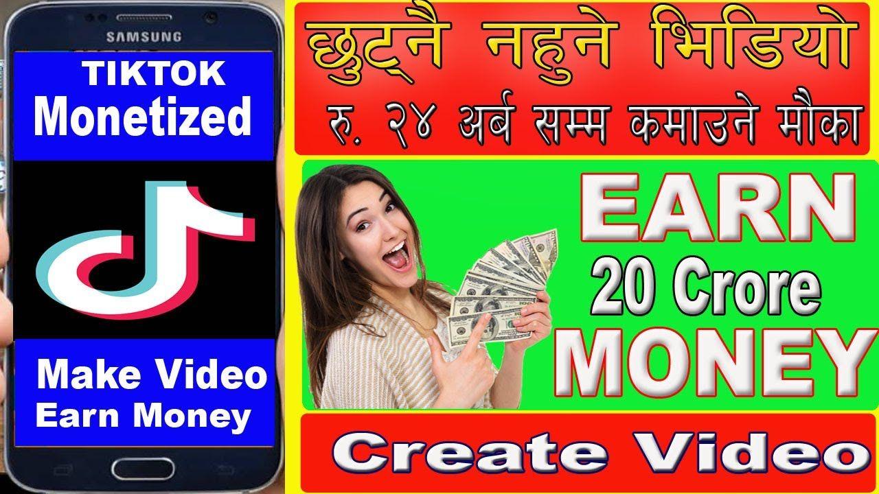 Earn Money Making Video On Tiktok In 2020 Tiktok Monetization Earn Mone Earn Money Earn Money Online Monetize