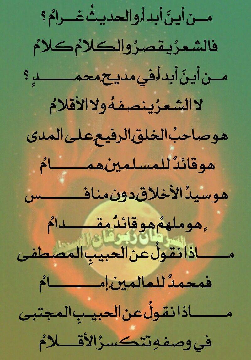 Pin Oleh اهل البيت عليهم السلام Di اقوال شعر حكم Hantu