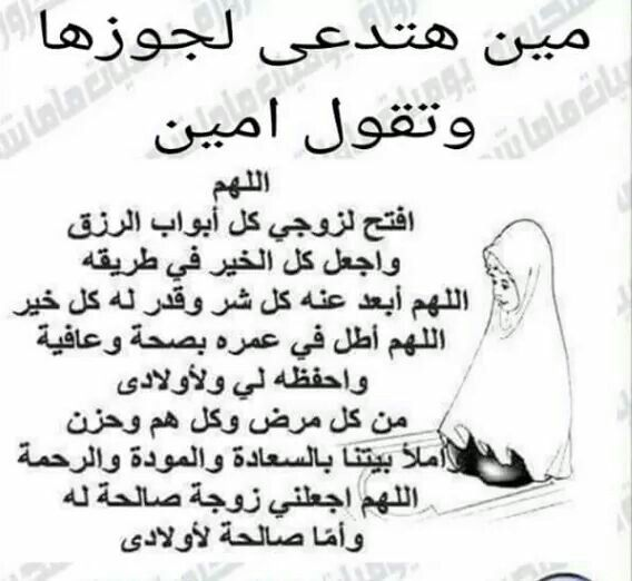 دعاء للزوج Math Arabic Calligraphy Marriage