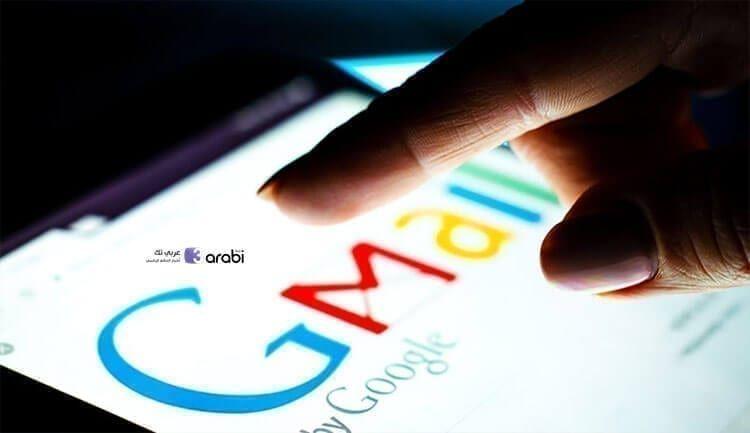 كيفية حماية حساب البريد الإلكتروني Gmail من الاختراق عربي تك In 2021 How To Protect Yourself Email Service Provider Best Email