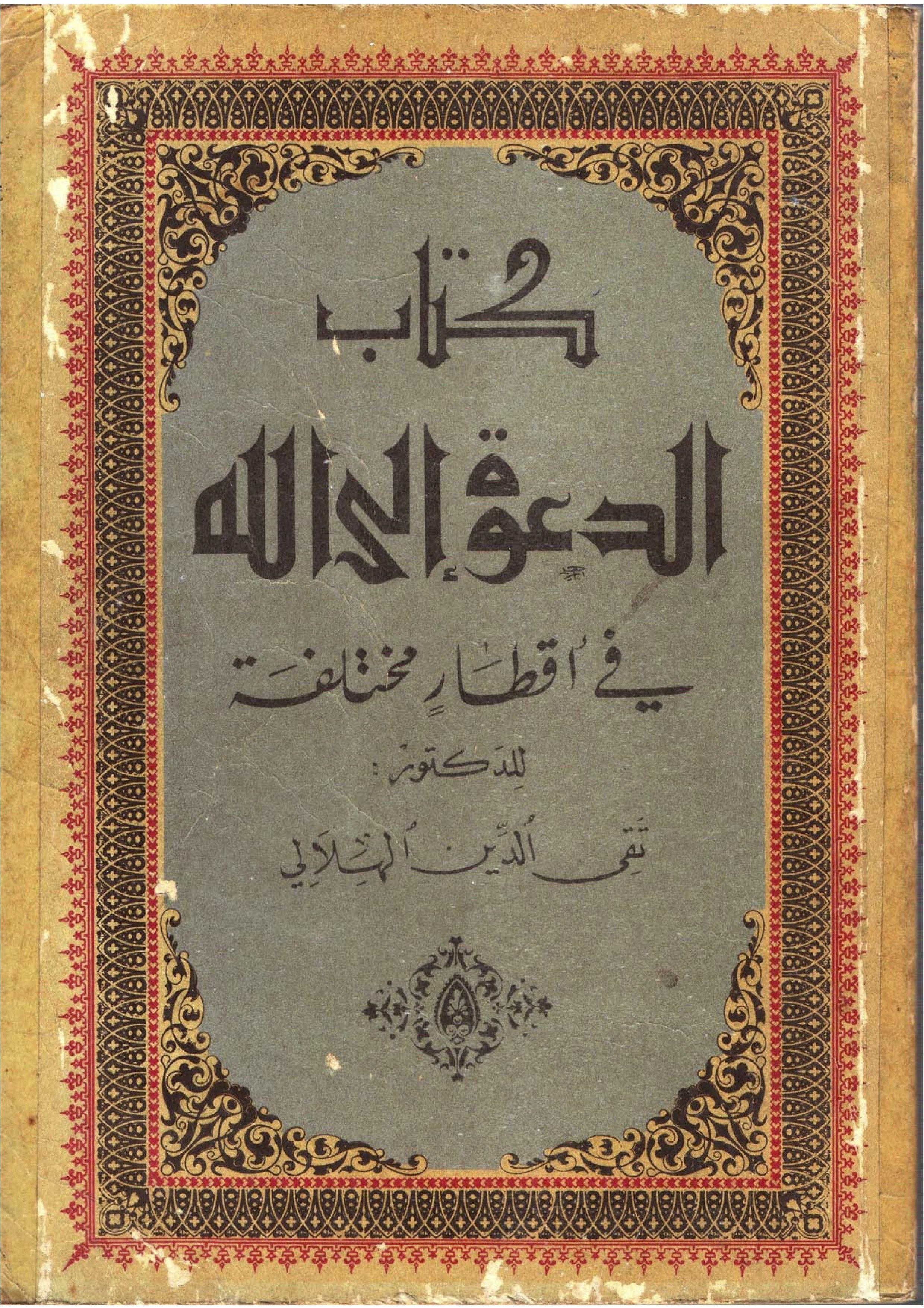 كتاب الدعوة إلى الله في أقطار مختلفة تقي الدين الهلالي Arabic Calligraphy Books Calligraphy