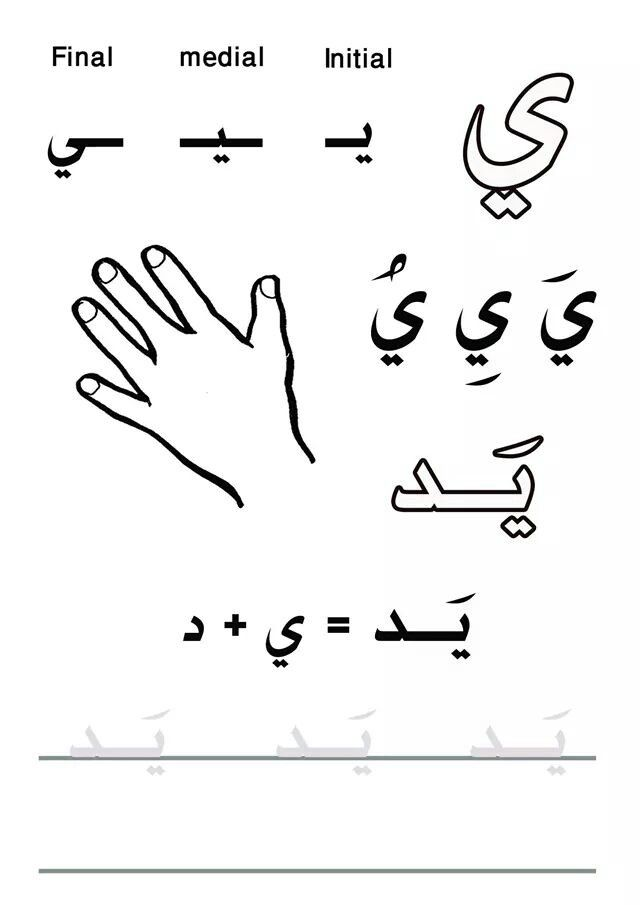 My First Letters And Words Practicelearnarabic حرف الياء Arabic Alphabet For Kids Learning Arabic Learn Arabic Online