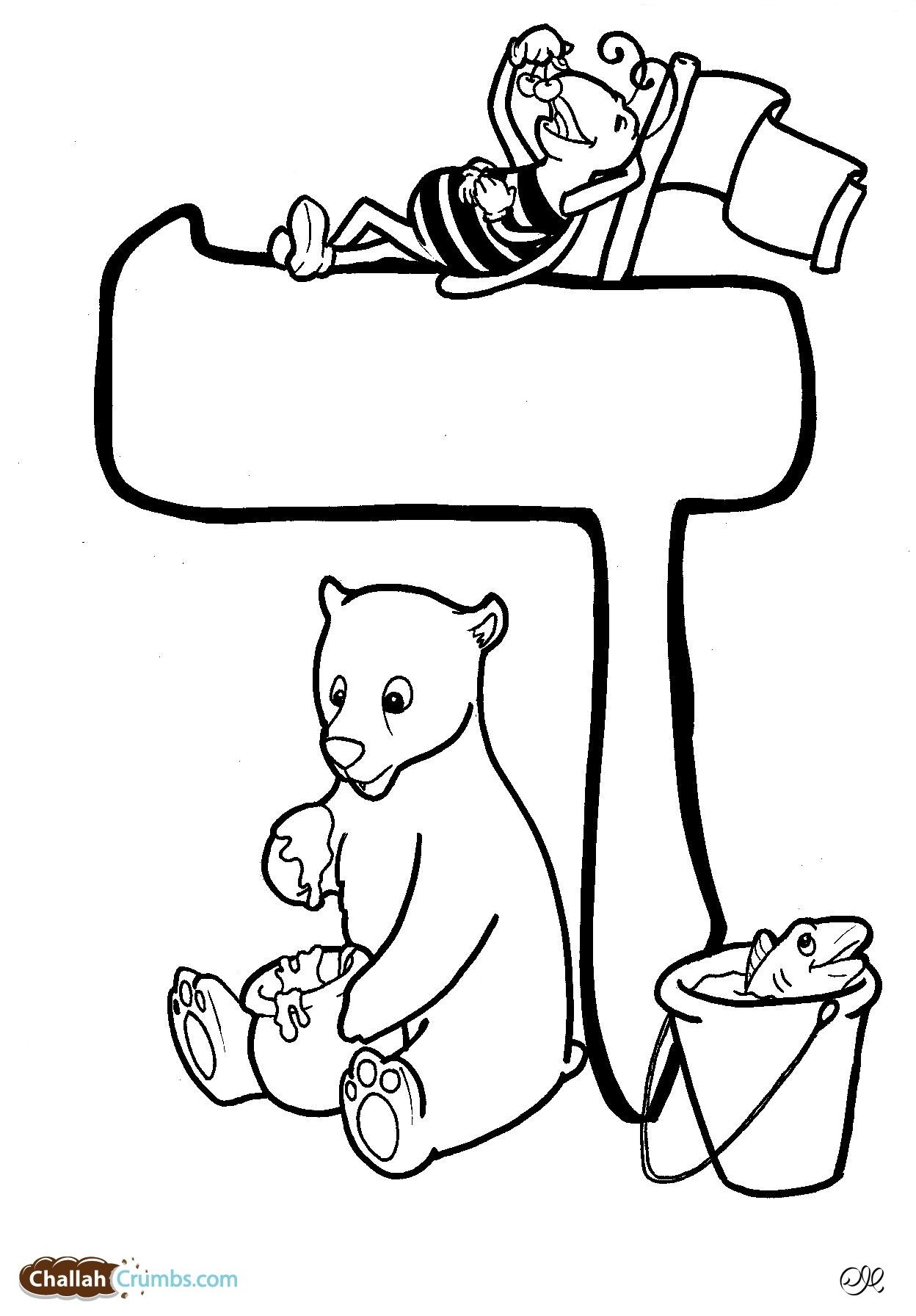 Daled Coloring Page Challah Crumbs Aleph Bet Alphabet Coloring Pages Hebrew Letters