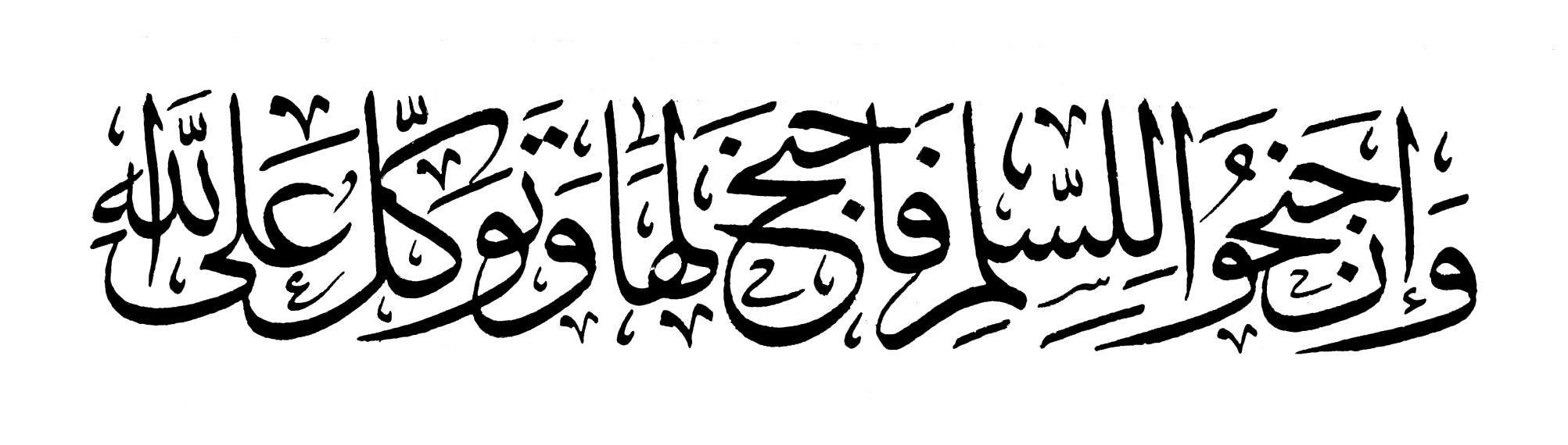 Pin By بسم الله الرحمن الرحيم On 2 مخطوطات اسلامية Calligraphy Arabic Calligraphy