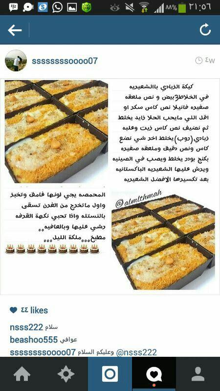 كيك زبادي بالشعيرية Breakfast Food Toast