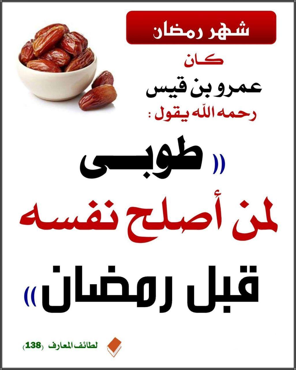 رمضان Ahadith Hadith Ramadan