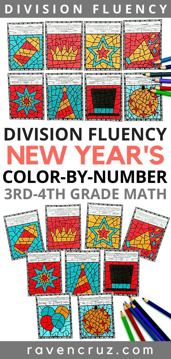 New Year's Math Division Color-by-Number Worksheets