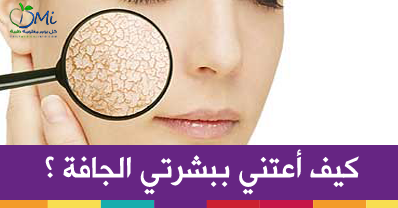 كيف أعتني ببشرتي الجافة مقالات طبية كل يوم معلومة طبية Skin Care Diy Masks Diy Skin Care Skin Problems