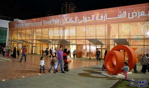نخبة من الك ت اب والمثقفين العرب يتواجدون في تشهد الدورة الـ35 من معرض الشارقة الدولي للكتاب التي تنظمها هيئة الشارقة للكتاب خ Books Basketball Court Court