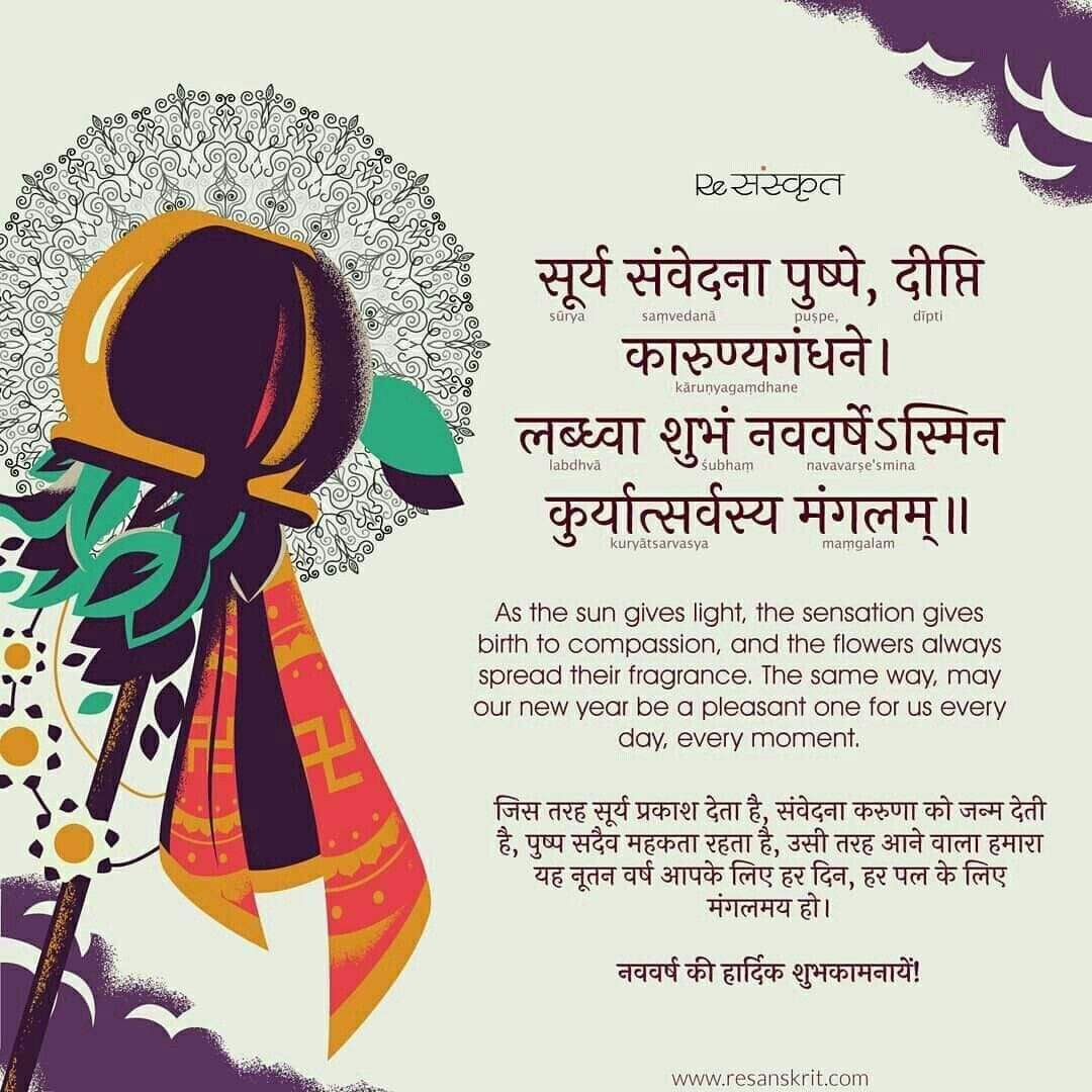 Happy New Year Sanskrit quotes, New year wishes quotes
