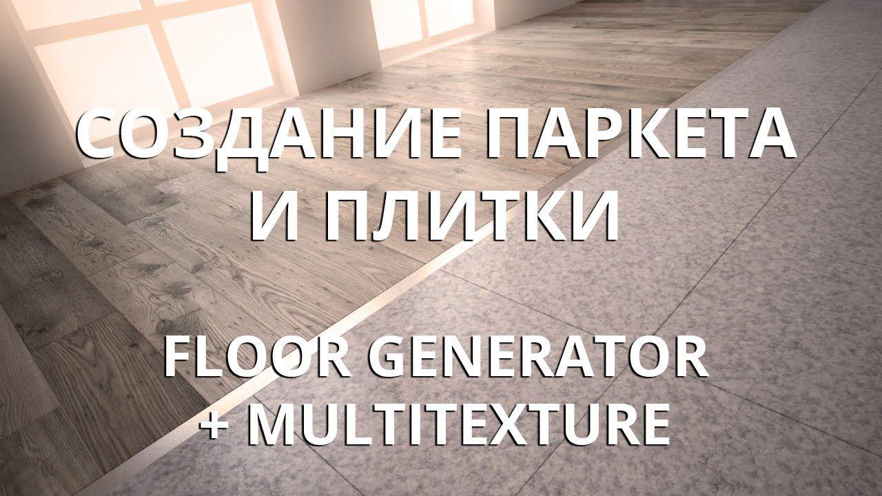 Floor generator Быстрое создание паркета и плитки в 3Ds Max