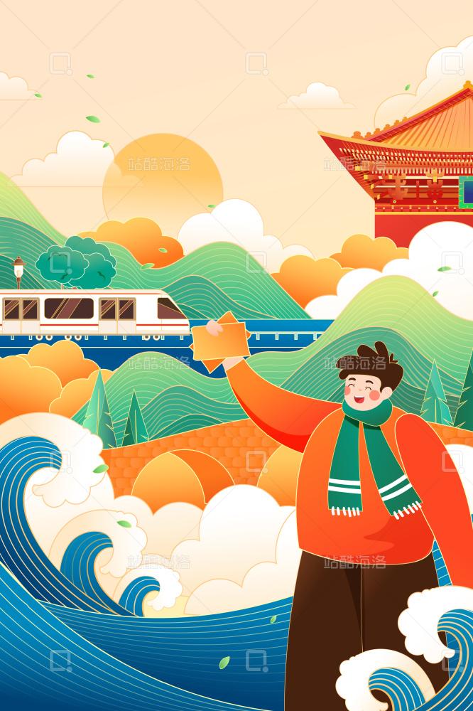 卡通春节春运回家出行旅游风景中国风背景矢量插画 站酷海洛 正版图片