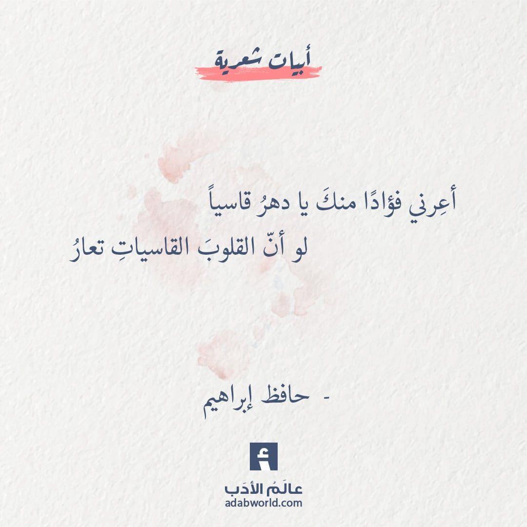 أعرني فؤادا منك يا دهر حافظ إبراهيم عالم الأدب Words Quotes Wisdom Quotes Life Cool Words