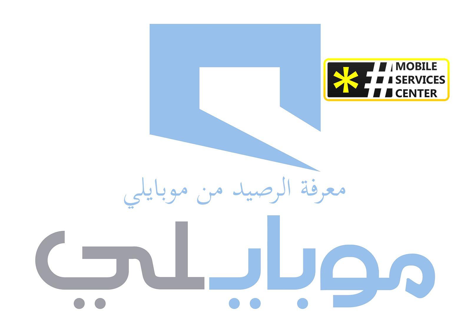 معرفة الرصيد موبايلي Tech Company Logos Company Logo Ibm Logo