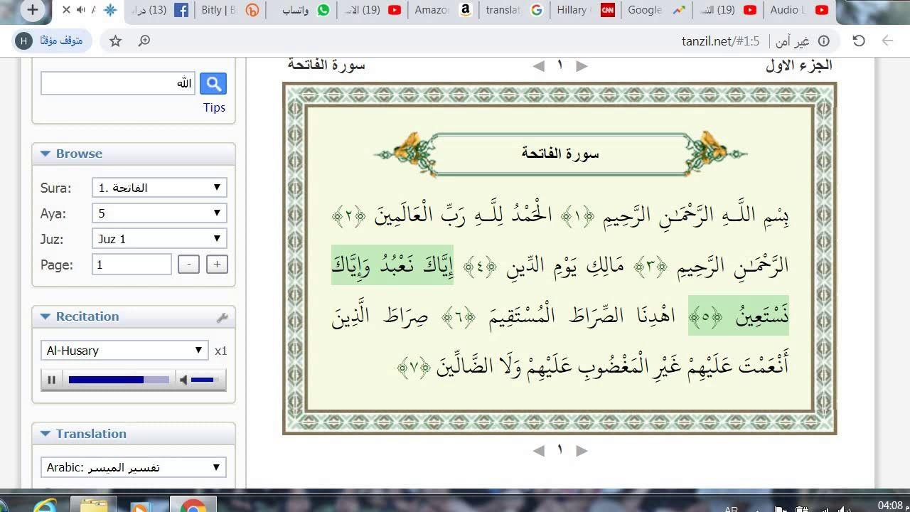 ترجمان القرآن الكريم الي لغات العالم بعشرات من القراء و شرح الايات Qur Bullet Journal Journal Hillarious