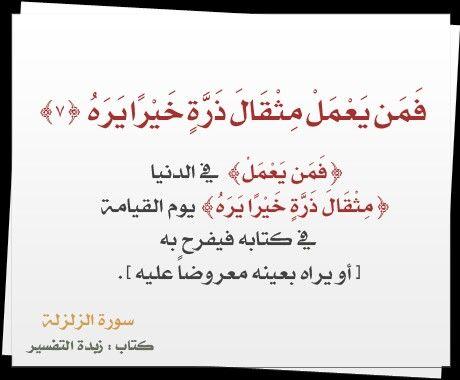 تفسير سورة الزلزلة Learn Arabic Language Learning Arabic Quran