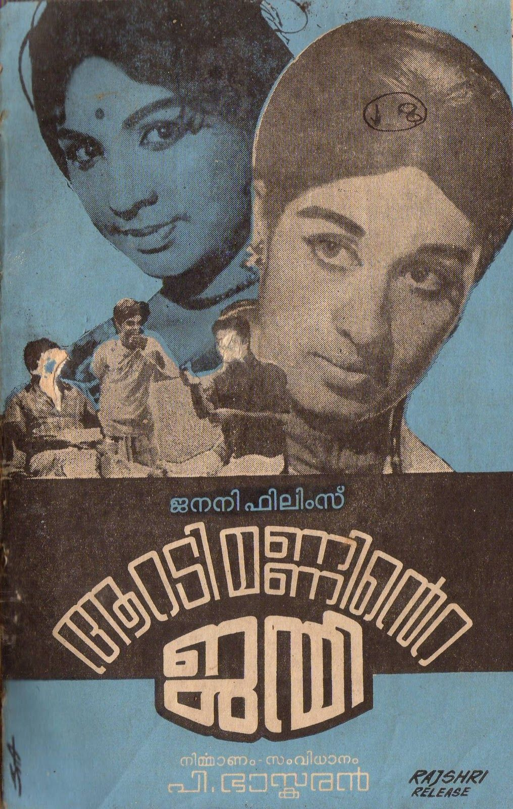 Aaradi Maninte Janmi Retro Art Poster Art Vintage India