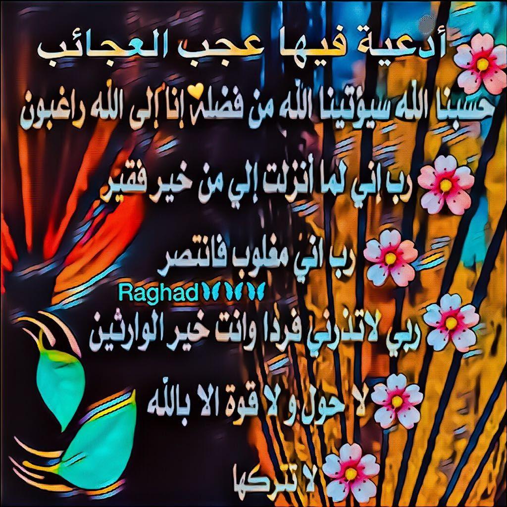 Desertrose أدعية قرآنية فيها عجب العجائب فلا تتركها Calligraphy Arabic Calligraphy
