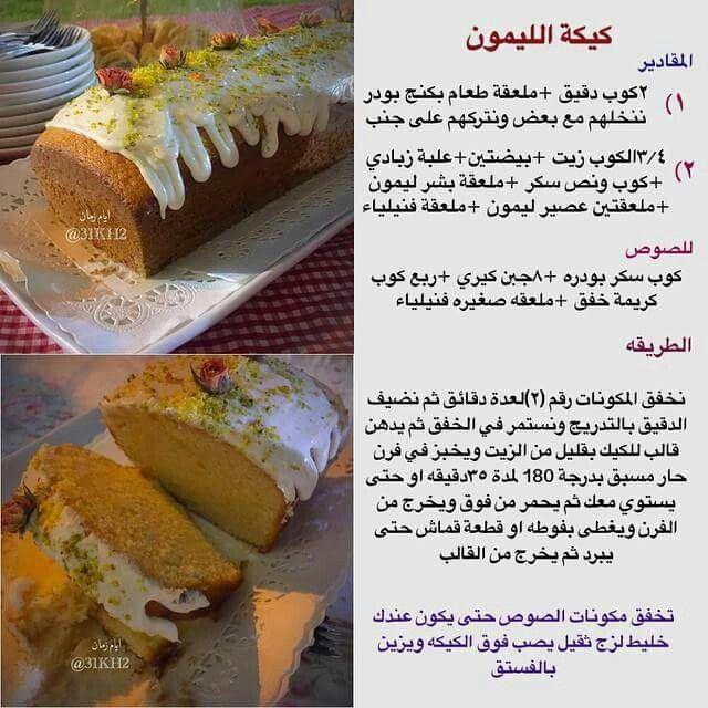 كيكة الليمون Arabic Food Dessert Recipes Cooking And Baking