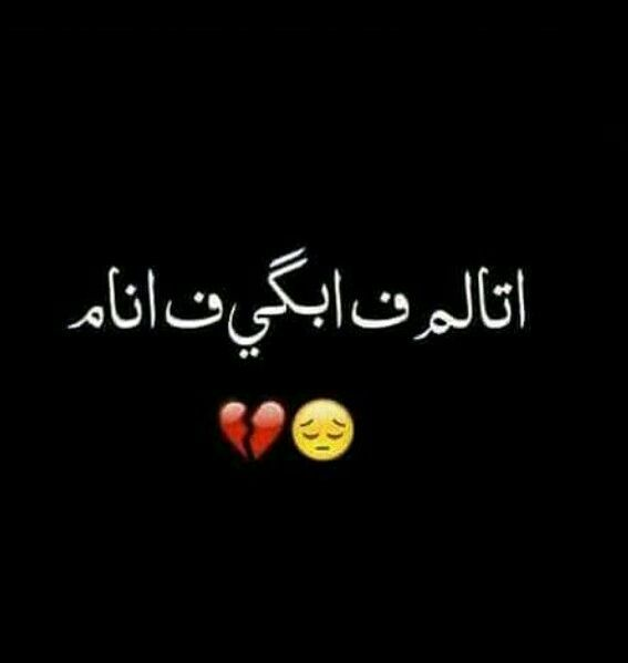 Pin By صغغيــــ ــݛ ݛ ۅ ꫂڼۿ ہ On الهام Arabic Love Quotes I Love You Quotes Love Yourself Quotes