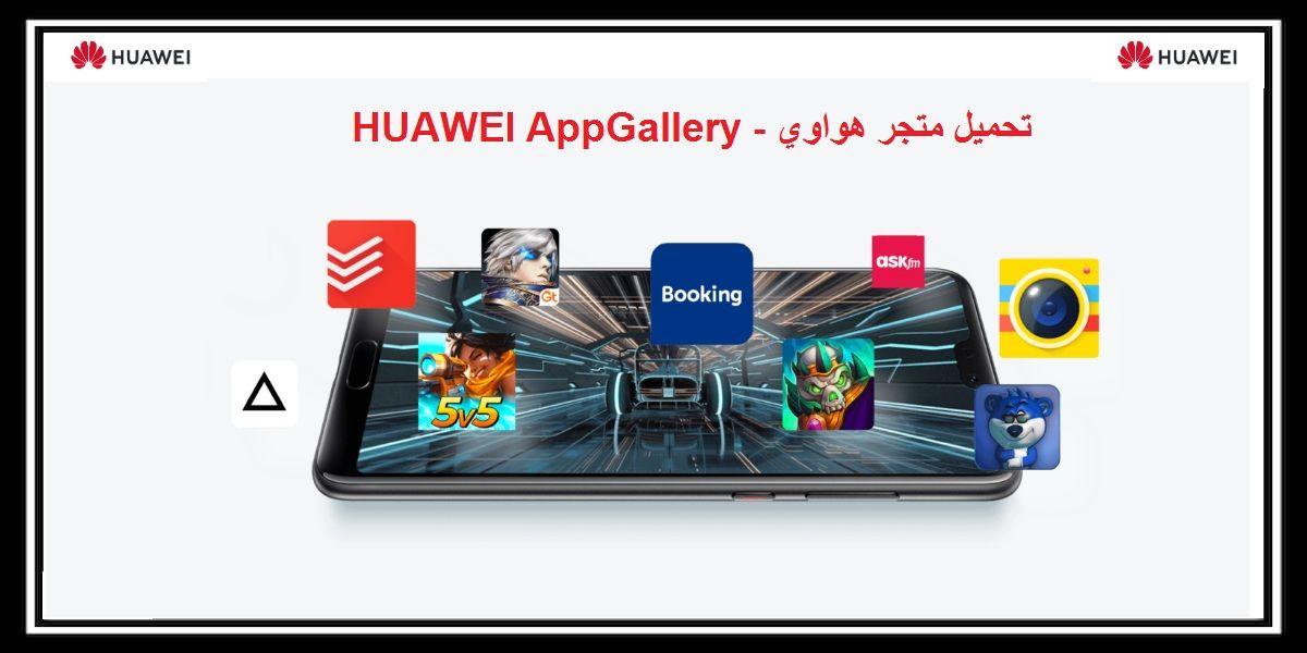 تحميل متجر هواوي Huawei Appgallery لتحميل التطبيقات مجانا Graphic Card Electronic Products Huawei