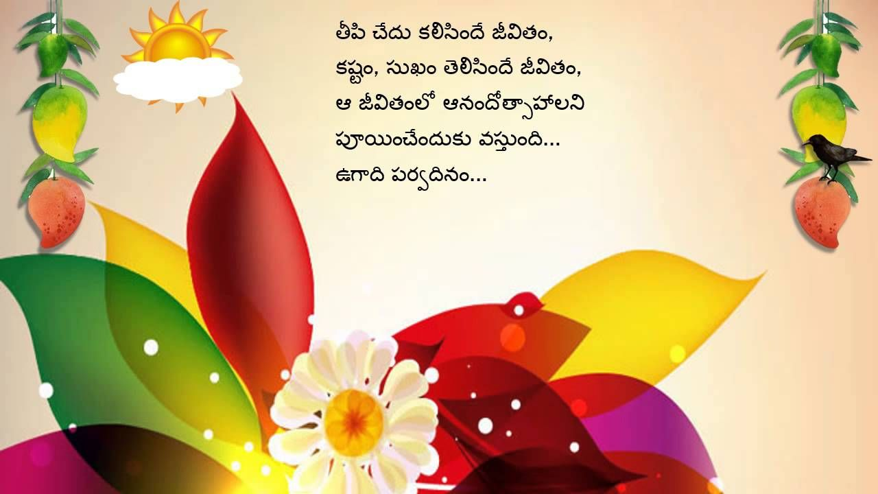 Ugadi Greetings In Telugu With Images Flex Banner Design