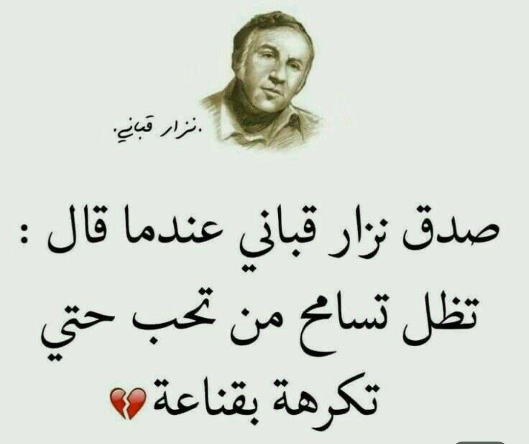 نزار قباني Words Quotes Inspirational Quotes Arabic Quotes