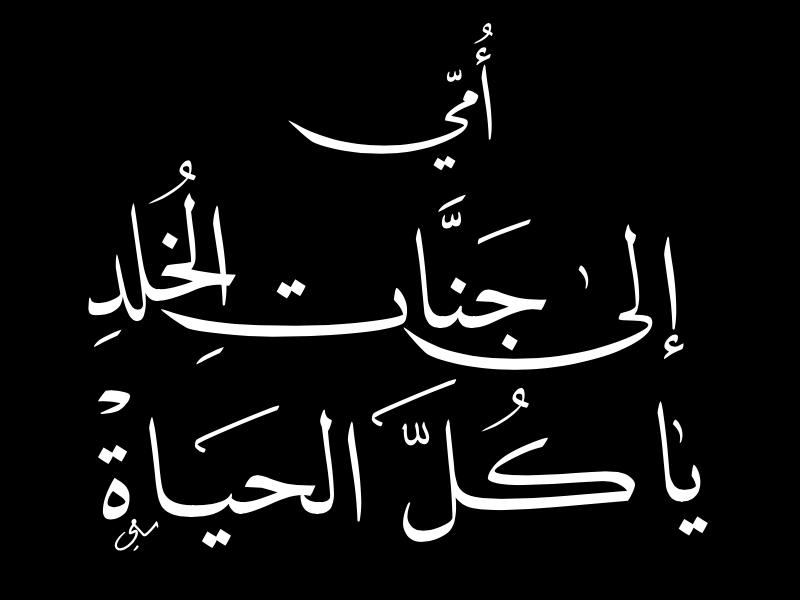 الله يرحمك يا أمي Mother Quotes Love Words Arabic Quotes